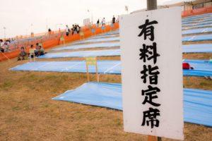 なにわ淀川花火大会 駐車場11